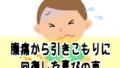 中学校に行けない程ひどい腹痛で引きこもりだった有田川町のお子さんの回復事例