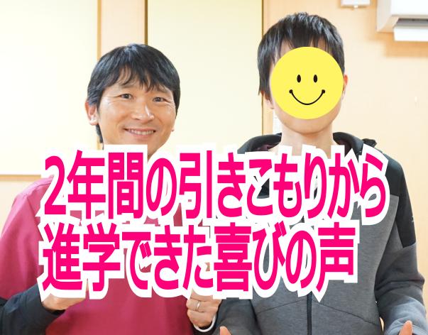 和歌山市で自律神経失調症で2年間の不登校から進学できた喜びの声