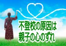 小学5年生の不登校・反抗期の原因は親子の心のずれから!!
