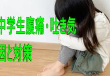子供の腹痛、吐き気の原因と対策