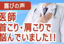 首こり・肩こりがひどくで困っていた医師がゆがみ整体で気分も仕事も楽になった事例報告!!